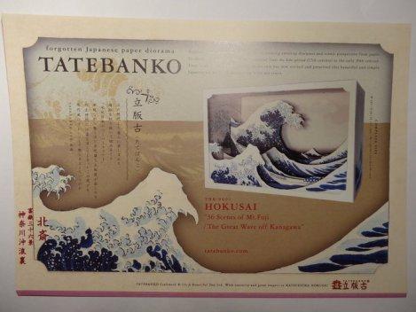 2013 03 Tatebanko 1